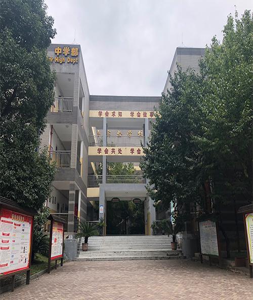 花溪试验学校